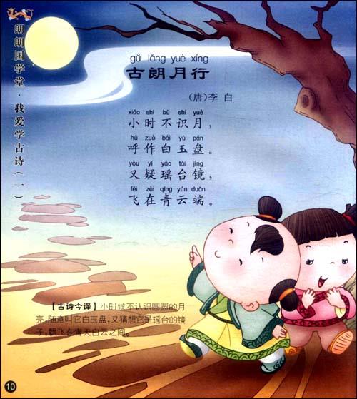 朗朗国学堂:我爱学古诗1(注音版)(附cd光盘1张)/华中图片