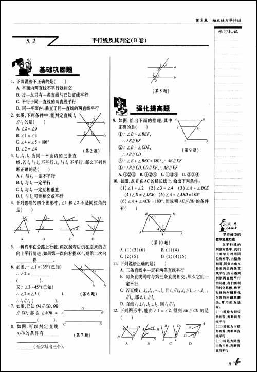 1+1轻巧夺冠•优化训练:7年级数学