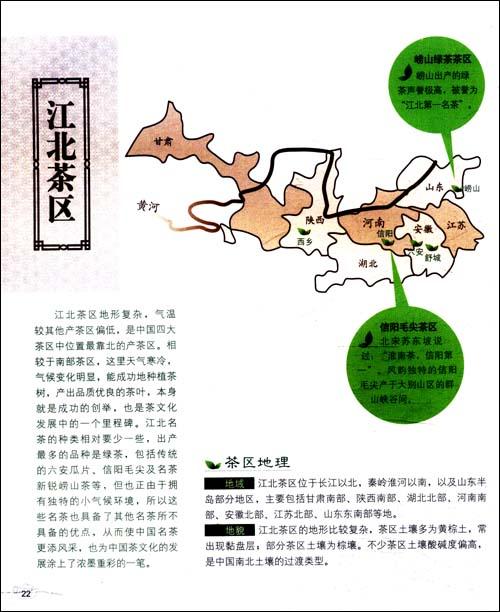 跟品评师学茶:赏鉴•泡饮•茶道初学图典