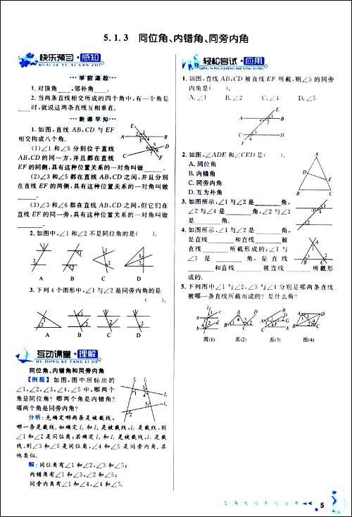 优化设计初中数学作业的几点尝试