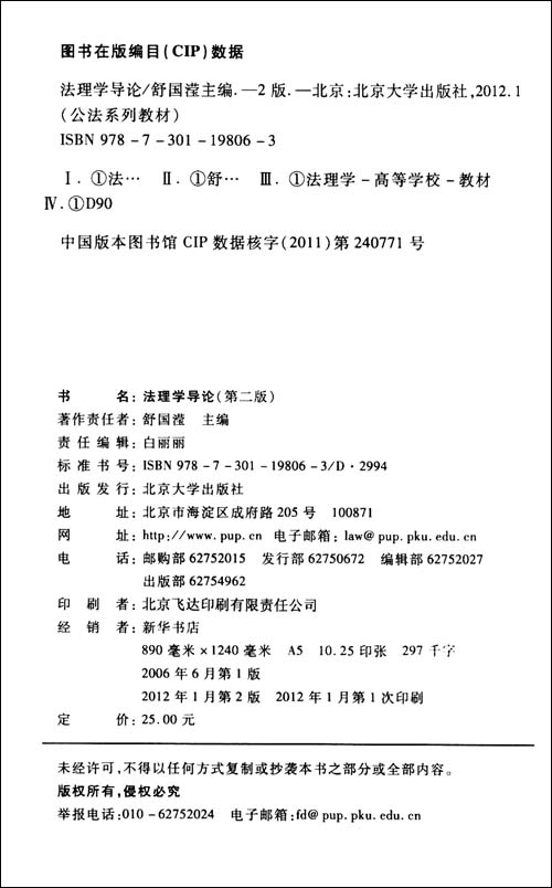 公法系列教材:法理学导论