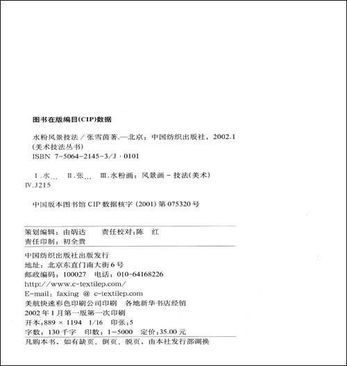 水粉风景技法(美术技法丛书)/张雪茵