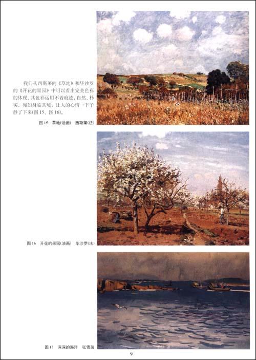 水粉风景技法(美术技法丛书)