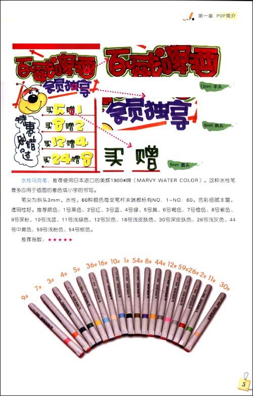 《手绘pop绝对实战:创意字体》 纪晓旭【摘要 书评 】