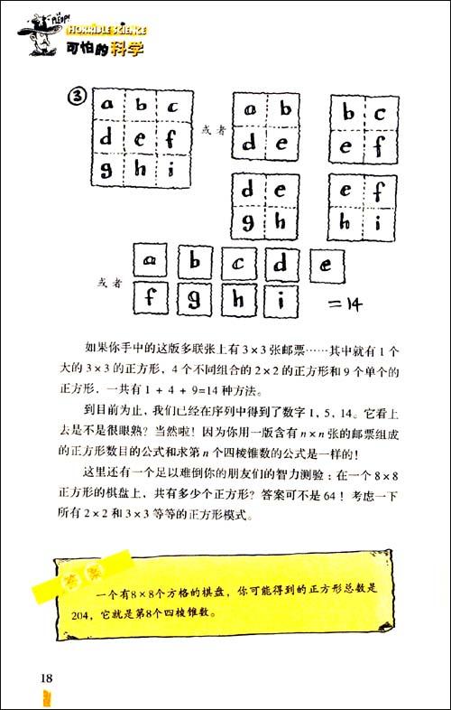 可怕的科学•经典数学系列:超级公式