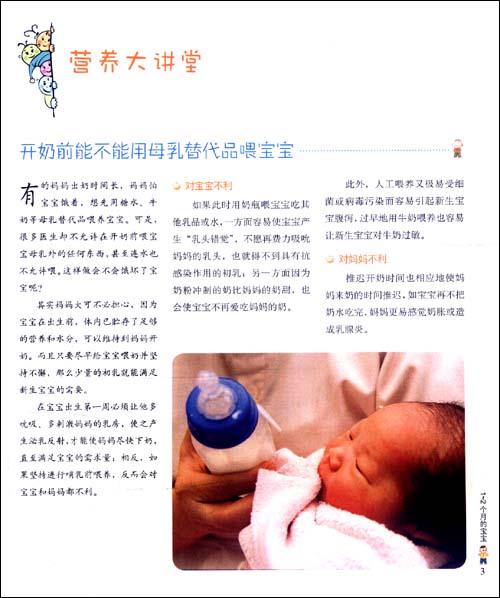 0-3岁聪明宝宝养育全程指导