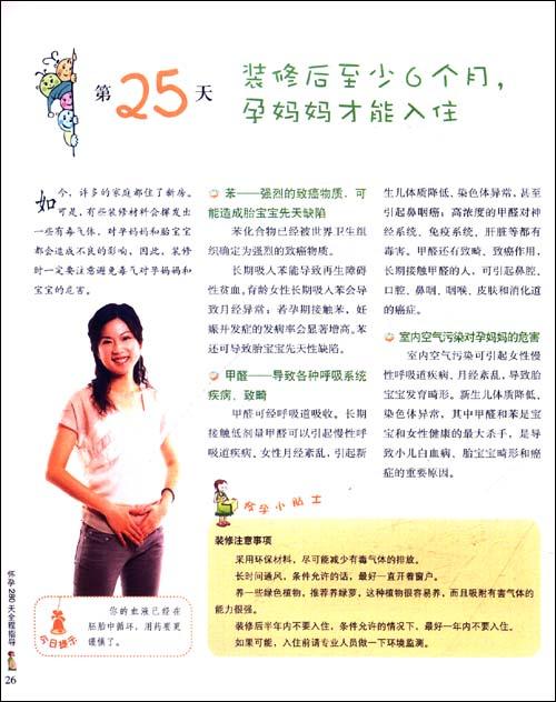 怀孕280天全程指导
