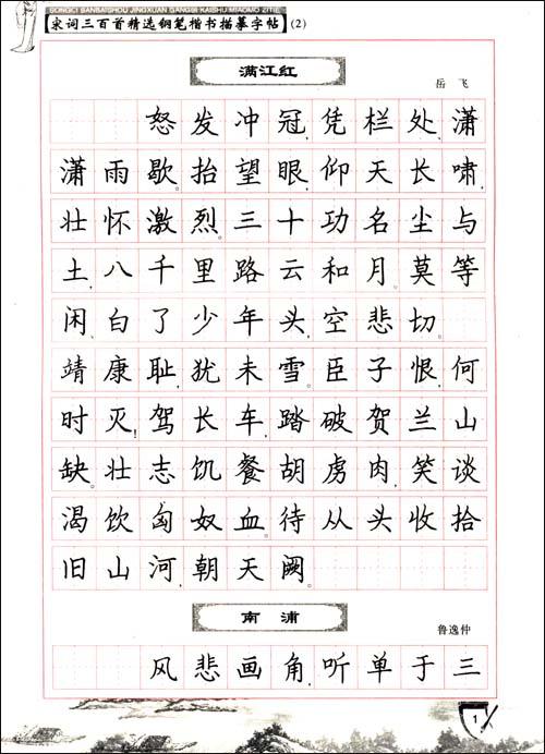 精选钢笔楷书描摹字帖2:宋词三百首(全新版)/李放鸣