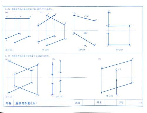 建筑制图与识图透视图