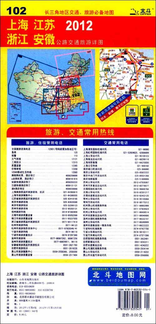 上海 江苏 浙江 安徽公路交通旅游详图
