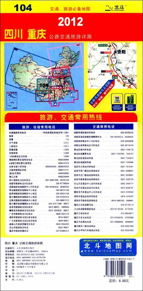 四川 重庆公路交通旅游详图