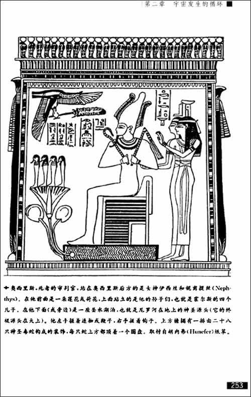 千面英雄:奠定坎贝尔神话学理论基础的经典之作