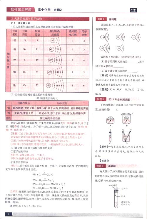 王后雄学案•教材完全解读:高中化学必修2