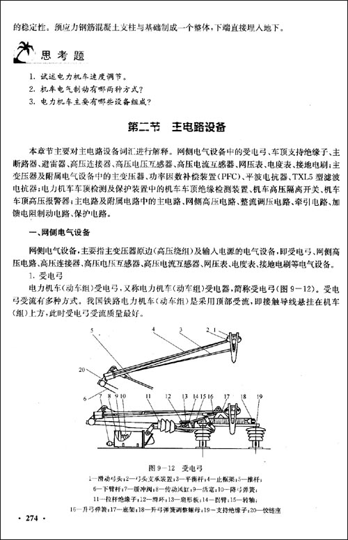 只有主电路和辅助电路的原理图吧电器柜只有接线图请问:国产电力机车