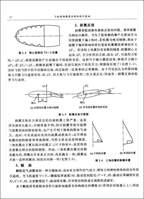 飞机结构强度分析和设计基础:亚马逊:图书