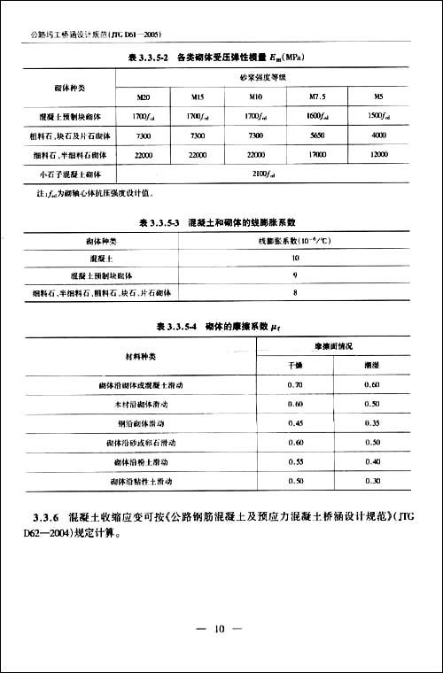 中华人民共和国行业标准:公路圬工桥涵设计规范