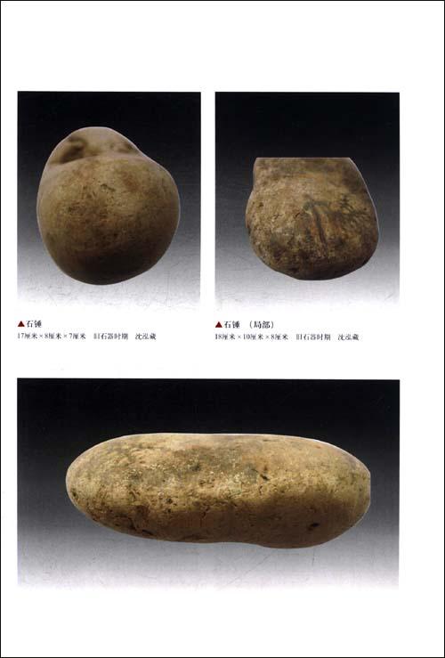 奇石收藏与投资