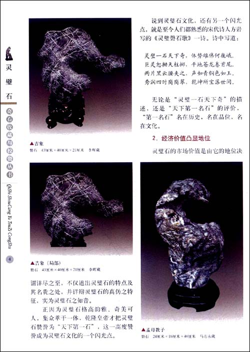 灵璧石收藏与投资