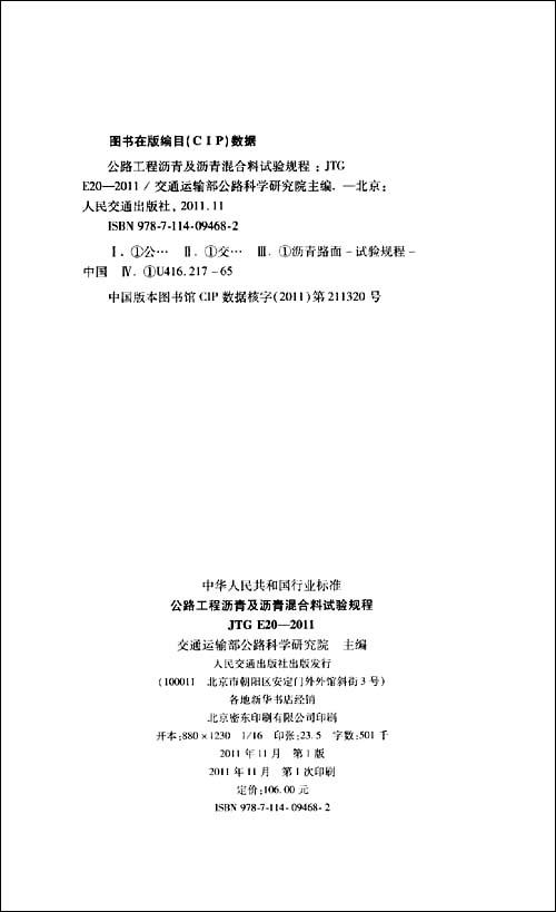 中华人民共和国行业标准:公路工程沥青及沥青混合料试验规程