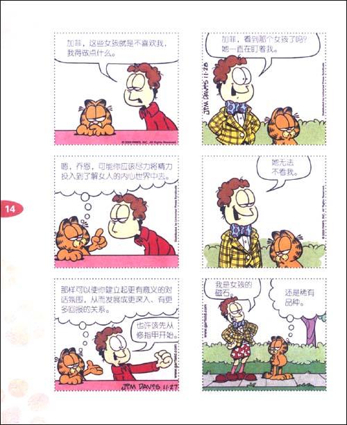 彩色加菲猫全集 24册(签名影印版、附作者签章)