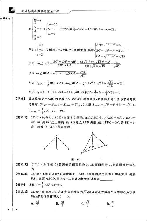新课标高考数学题型全归纳