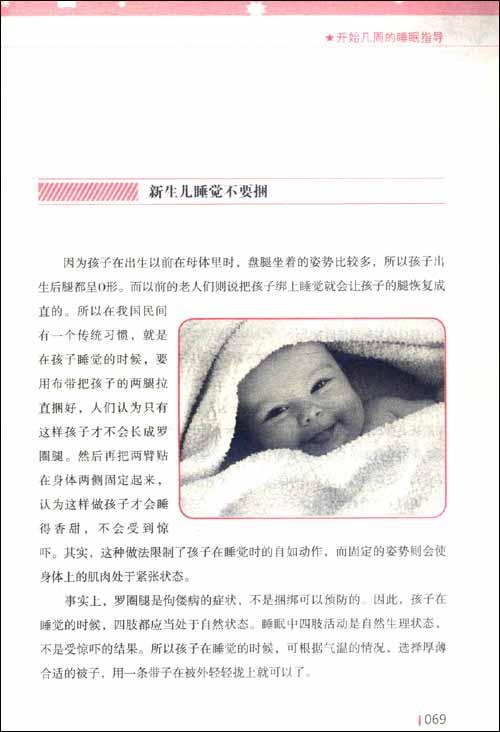 给孩子的第一本睡眠书:让宝宝拥有金质睡眠