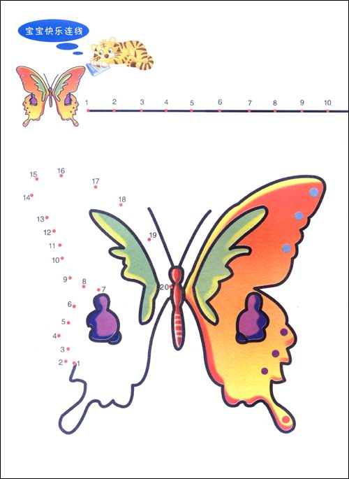 小白兔童书馆:宝宝快乐连线:数字1-20
