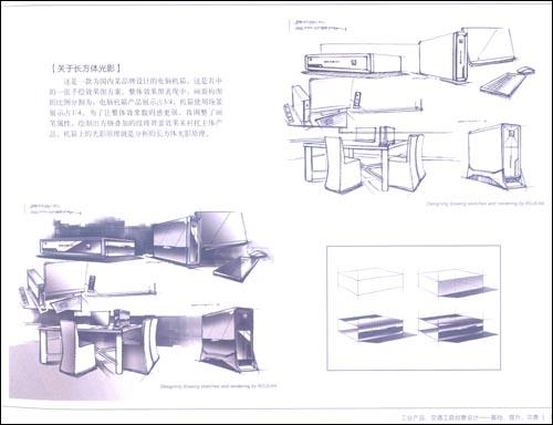工业产品,交通工具创意设计:基础,提升,完