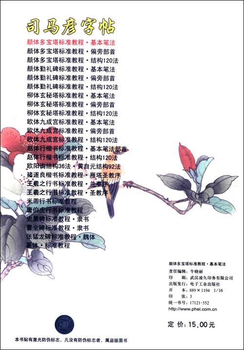 回至 司马彦字帖颜体多宝塔标准教程:基本笔法 (平装)