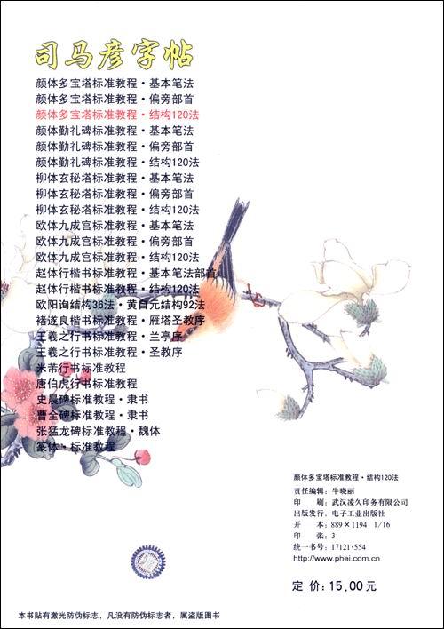 回至 司马彦毛笔字帖颜体多宝塔标准教程:结构120法 (平装)