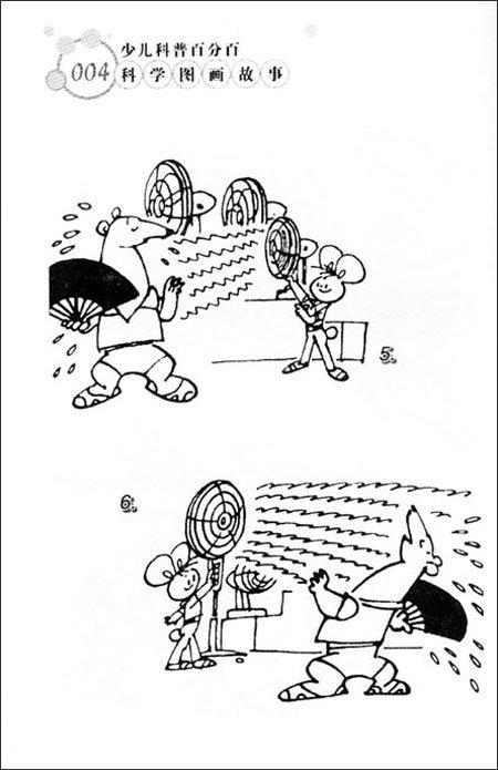动物可爱有趣幽默熊猫sch动物熊猫简笔画大全