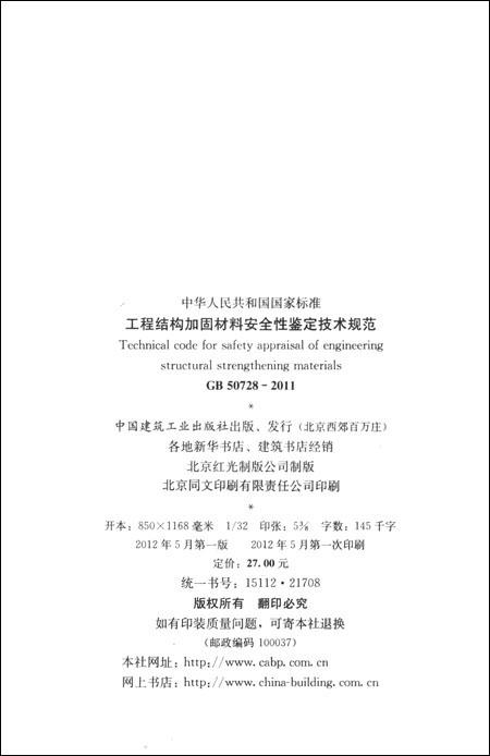 中华人民共和国行业标准:工程结构加固材料安全性鉴定技术规范