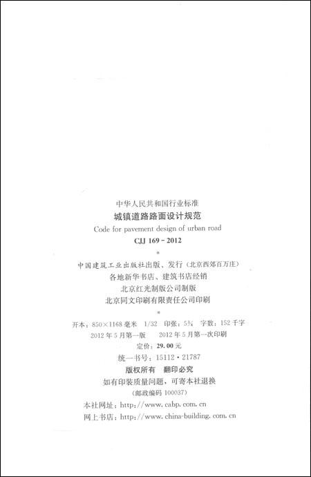 中华人民共和国行业标准:城镇道路路面设计规范