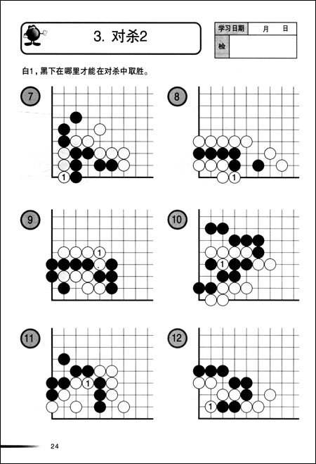 21世纪新概念•速成围棋:初级篇