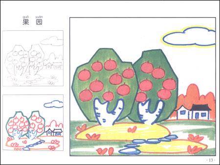 《儿童彩色水笔画:风景》