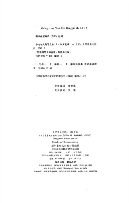 珊瑚颂 筒音作5简谱