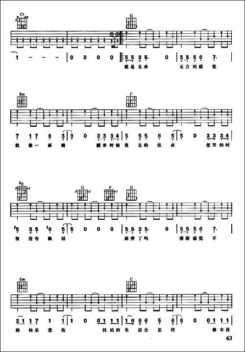 吉他简单空弦乐谱