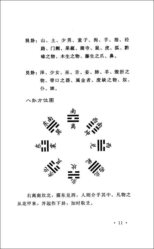 故宫珍藏善本:梅花易数