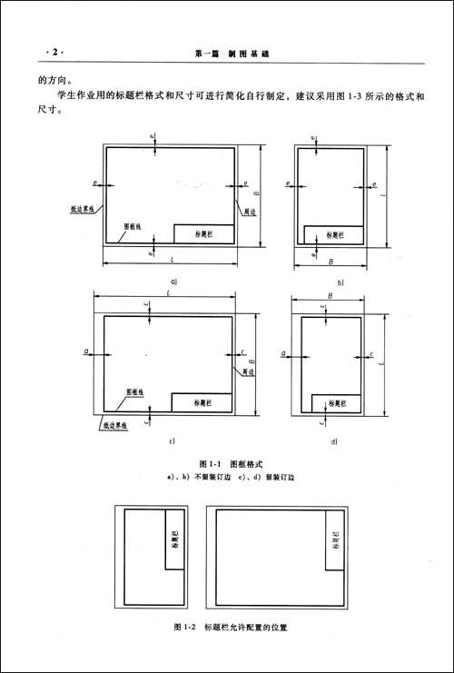 工程制圖與計算機繪圖圖片