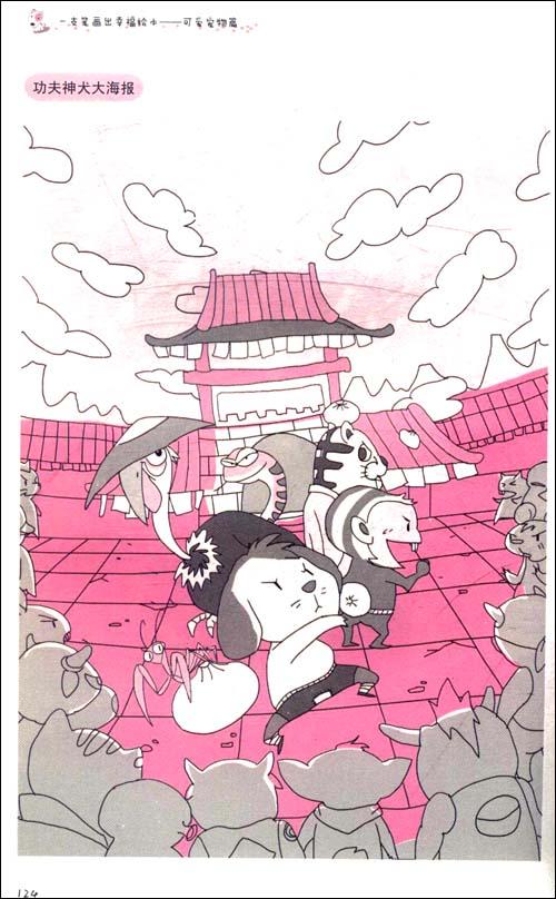 《1支笔画出幸福绘本:可爱宠物篇》 飞乐鸟【摘要  】