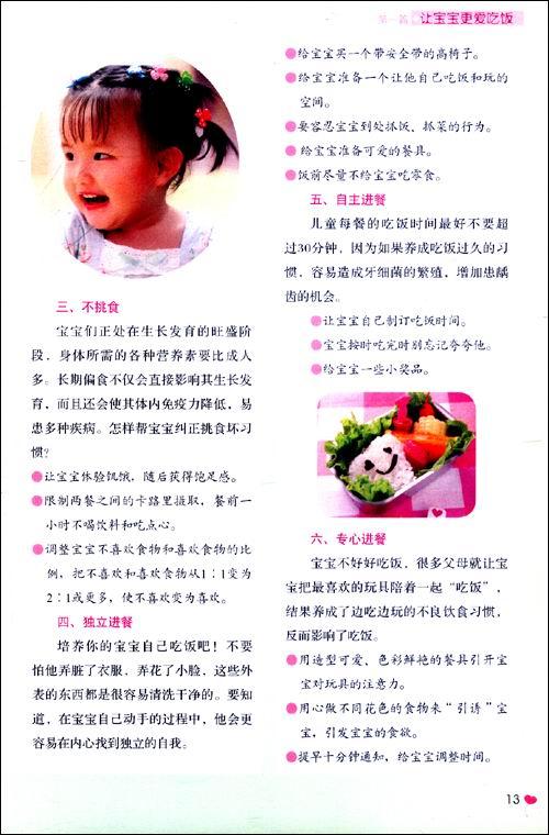 宝贝爱吃饭:180款最吸引宝宝的趣味美食