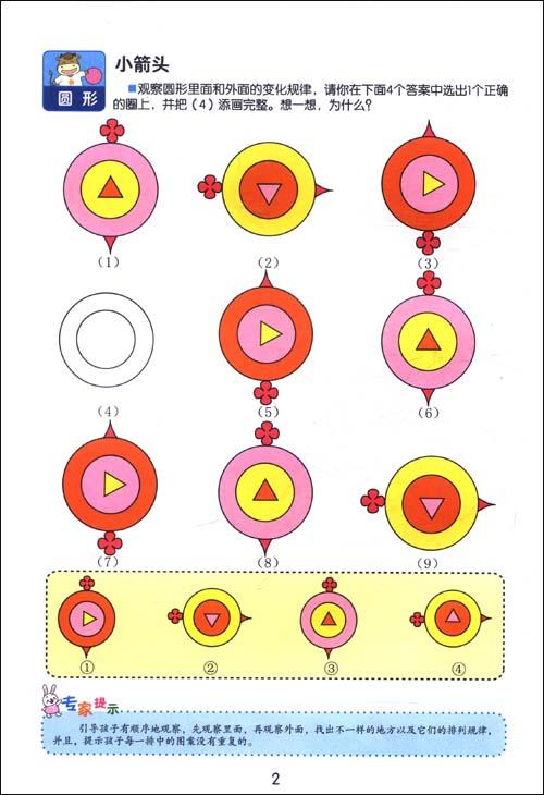 儿童数学思维训练游戏:图形推理:亚马逊:图书