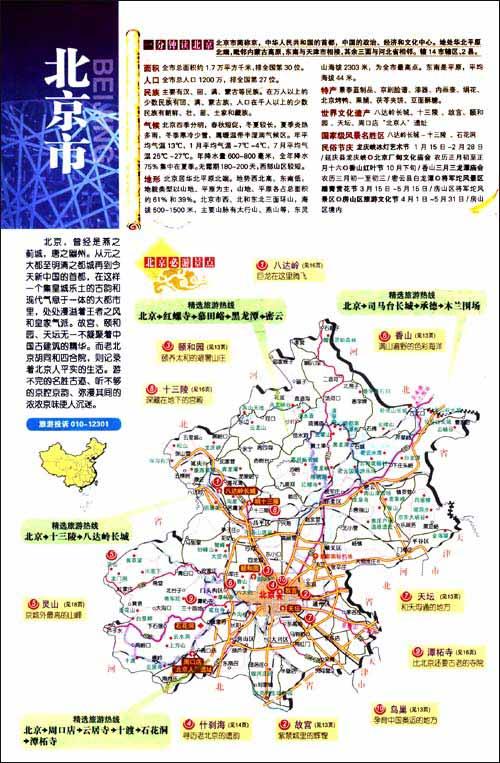 《中国旅游交通地图集(驾车出游便携版)(2012年最新版