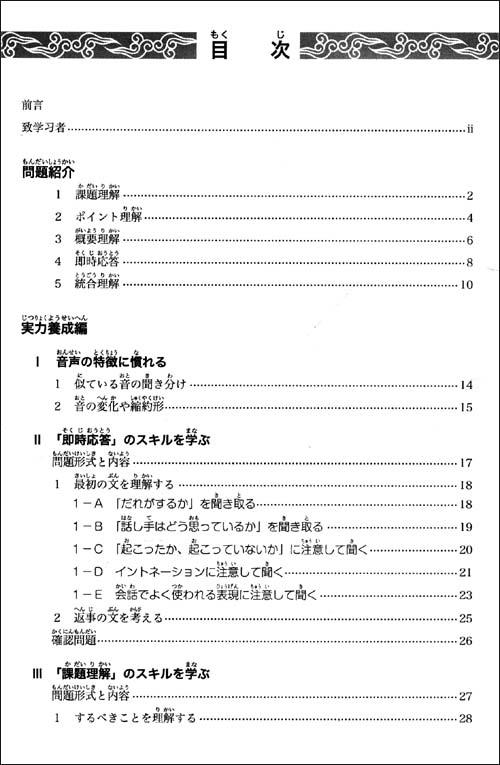 新完全掌握日语能力考试N1级:听力