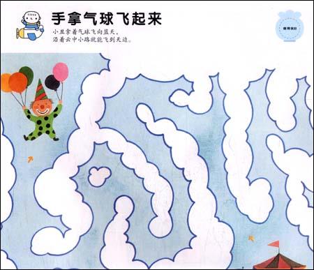 幼儿园简单迷宫设计图展示