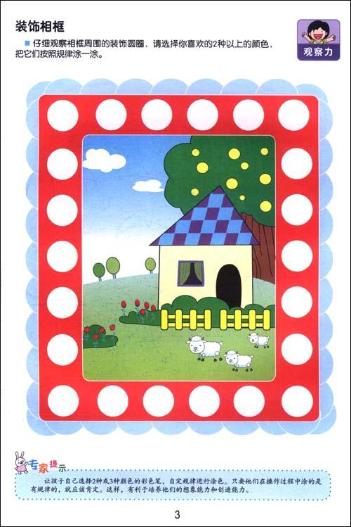 儿童数学思维训练游戏:综合训练2:亚马逊:图书