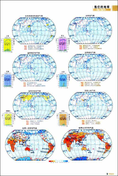 2012年最新版•世界知识地图册