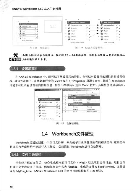 ANSYS WorkBench 13.0从入门到精通