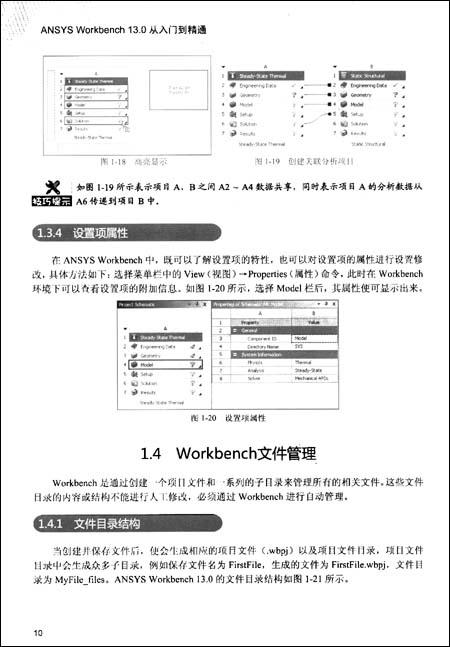 ANSYS WorkBench 13.0从入门到精通