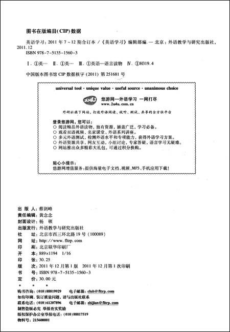 英语学习合订本